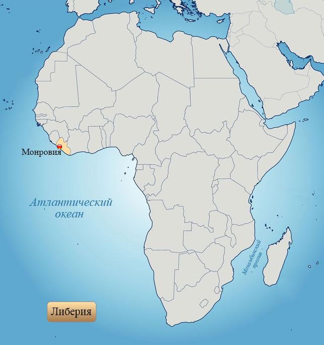 Либерия: страна на карте Африки